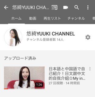 公式YouTubeチャンネルが開設しました!