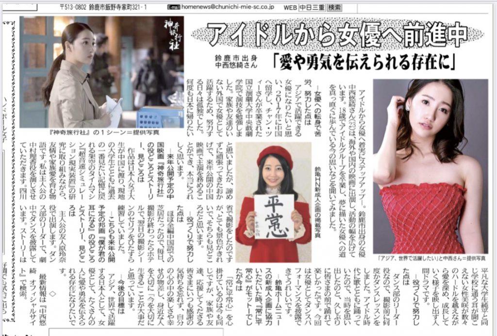 中日新聞様 掲載