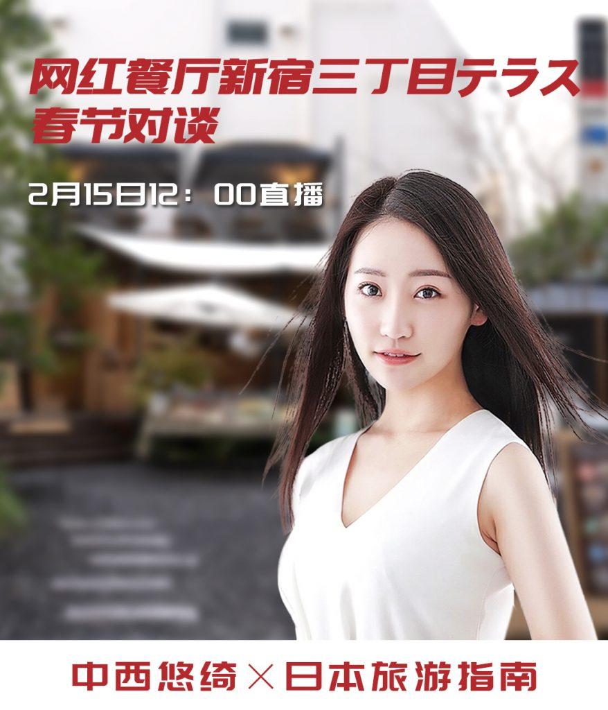 2月15日『日本旅游指南』生出演!