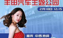 『日本旅游指南』にてTOYOTA MEGA WEBを紹介します!