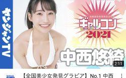 【ヤングジャンプ YouTube審査のお知らせ】