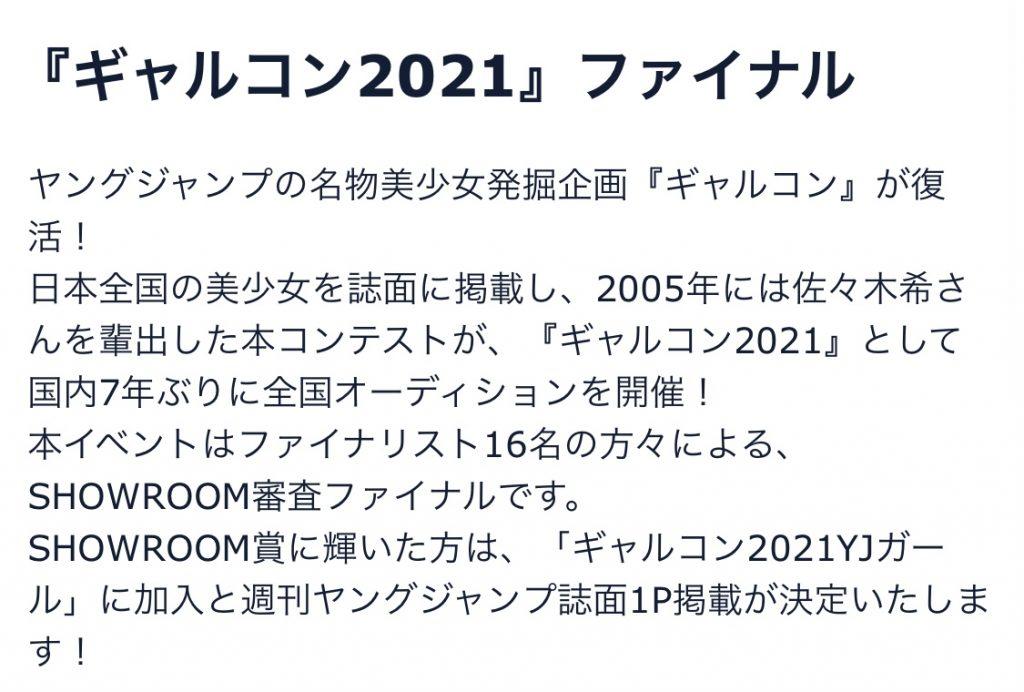5/13 発売ヤングジャンプ掲載とshowroom審査のお知らせ