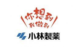 小林製薬さん広告 中国で放送中!